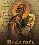 Псалтырь царя Давида