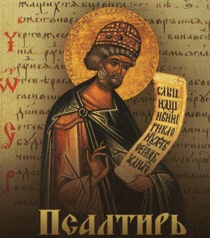 История составления и поэзия Псалтири